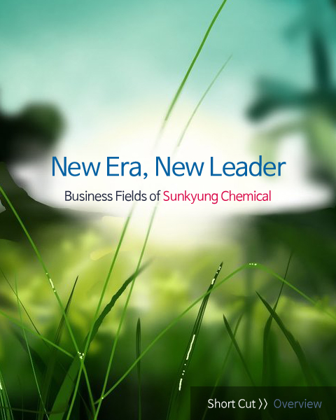 New Era, New Leader – Business Fields of Sunkyung Chemical